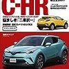 試乗「トヨタ C-HR」・「日産 ノート e-POWER」