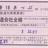 函館〜富良野〜札幌