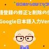 60歳からのはてなブログ:単語登録の修正と削除の仕方(Google日本語入力バージョン)