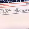 オリジナルデザインのタトゥーシール★エーワンの「転写シール」でタトゥーシールを作ってみました