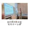 2019年9月15日セミナーレポ 「プライドの特徴と上手な使い方」「夢を現実化する方法」