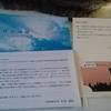 9月権利のクオカードが届きました。Part4☺️
