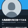 うどん生活 3日目