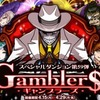 Gamblers【超竜皇級】