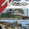 『鉄道模型趣味増刊 No.887 Nゲージマガジン No.64 2016 WINTER』 機芸出版社