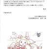 日本毛織(3201)から株主優待が届きました(2017年11月末日銘柄)