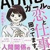 #61  書籍「わたし、ADHDガール。恋と仕事で困ってます。」