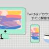 【日本語・英語例文付き】フォームから申請しても解除されないTwitterアカウントの凍結を短時間で解除する方法!(サンフランシスコにFAXを送るだけ)