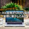【AWS Lambda まとめ】ローカル開発からAWS環境で実際に動かしてみる