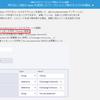 Trailhead プロジェクト:設定値に日本語を使用しないとエラーとなる例