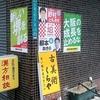 大阪維新の会の自然崩壊論の意味と限界