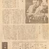 東京 牛込 / 牛込館 / 1941年 9月25日-10月1日 [?]