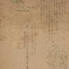 所蔵資料紹介~辻󠄀保治資料(近江絹糸紡績労働組合関係資料)