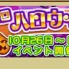 【ぷよクエ】予告!第4回ハロウィン祭り&ハロウィンガチャ!