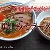 【みそラーメン レシピ】スープは混ぜるだけで超簡単!直ぐ出来て、おいしいよ^^ ※YouTube動画あり
