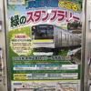 「JR鶴見線で巡る! 緑のスタンプラリー」に参加してみた 前編