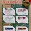 やっぱり楽しみたいよね♡2020★クリスマスネイル☆新作デザインのご紹介