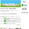 東京ボランティアナビ対談