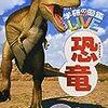 恐竜図鑑つれづれ。「講談社の動く図鑑 MOVE 恐竜」・「学研の図鑑 LIVE 恐竜」