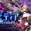 #624 『Battle 塔魔臨戦』(伊藤翼/ゴエティア -千の魔神と無限の塔-/PC)