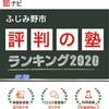 2020ふじみ野塾ランキング!