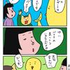 【子育て漫画】目隠しバナナをする小学生