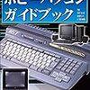 パソコンの思い出(SHARP X1編)