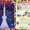【ウズベキスタン情報】東京タワー文化フェスタティバルIII 世界の文化を、東京で―世界×日本による芸術祭 開催のお知らせ