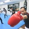 40代から始める総合格闘技&キックボクシング!