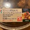 【セブンイレブン】お弁当買ってきた