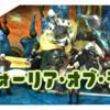 【FF14】極・ウォーリア・オブ・ライト討滅戦~myギミックカンペ~