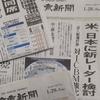 米、日本に新レーダー検討