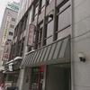 【2021/1/30 手稲へ移転】味処酒房なかむら / 札幌市中央区南4条西6丁目 晴ればれビル 2F