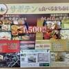 日本一サボテンを食べるまち春日井でのサボテン料理はココ!!