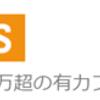 Zenback ADSで自分のサイトを宣伝してみた。