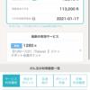 大手ポイントサイト!げん玉進捗!!