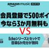 究極の二択!お得すぎる「Amazon Music Unlimited」キャンペーン実施中!!