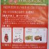 新春ハーフコンペ!!開催中です。 ラスト1回!!