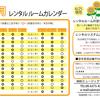 7月のレンタルルームカレンダー配布開始!