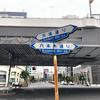 【♯47】六本木通り(東京都港区)/通称道路名標識探訪