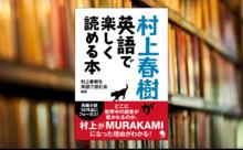 ハルキストもそうでない人も。村上春樹の長編を英語で読んでみる【ブックレビュー】