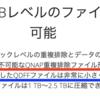 """QNAP と クラウドバックアップ (7) - """".qdff"""" と """".qdv"""" の謎は QuDedup → バックアップやり直し"""