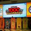 スペシャルイベント「テレビアニメ放送1000回!!ゼンリョク!ポケモンスクール」
