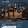 1月20日(日) 古楽器ユニット「アンサンブル・ディアーロギ」