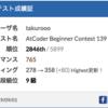 AtCoder Beginner Contest 139
