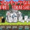 【プレイ動画】奪還作戦!「OKAESHI」★2 バレンタインVSホワイトデー大戦争