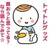 【楽天スーパーセールでゲット】1~2歳のトイレトレーニングにおすすめグッズ