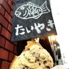 【2020年最新】吉祥寺で食べ歩き!おすすめスイーツ&グルメ 9選