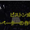 【マインクラフト】 簡単なピストン式のエレベーターの作り方!1.12.2対応ver. #93