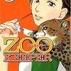 青木幸子『ZOOKEEPER』3巻